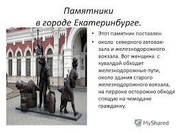 Презентация на тему Реферат на тему Достопримечательности и  3 Памятники