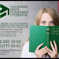 Курсовые контрольные на заказ в Челябинске ru Курсовые контрольные на заказ в Челябинске