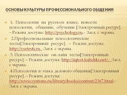 Психология общения скачать контрольную работу № работы Контрольная работа психологические основы общения
