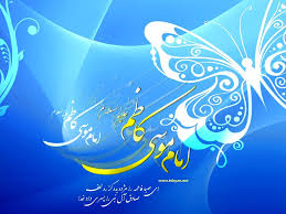 Image result for ‫امام کاظم (ع) ‬‎