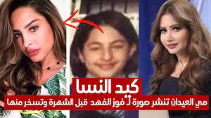 كيد النسا .. مي العيدان تنشر صور لفوز الفهد قبل الشهرة بعد اتهامها  للكويتيات بالغيرة منها - YouTube