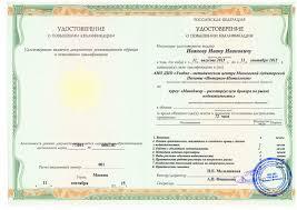 Обучение риэлторов в Кирове курсы агентов по недвижимости от АПК  Документы о обучении