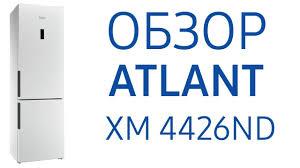 <b>Холодильник Атлант</b> ХМ 4426 <b>ND</b>-000, ХМ 4426 <b>ND</b>-009, ХМ ...
