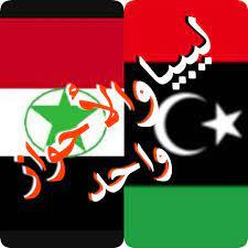ليبيا مع الأحواز العربية المحتلة - Home