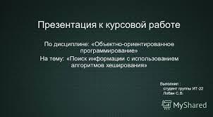 Презентация на тему Презентация к курсовой работе По дисциплине  1 Презентация к курсовой