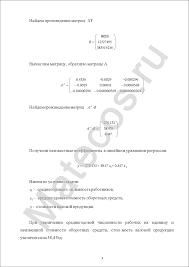 Задача по эконометрике с решением Эк  задача по эконометрике с решением