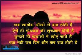 hindi romantic love es for whatsapp