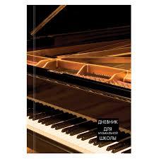 Купить <b>Дневник для музыкальной школы</b> 48 л., твердый ...