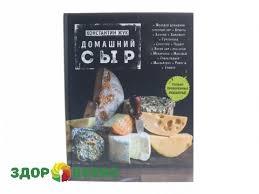 <b>Домашний сыр</b> (<b>книга</b>) 676 руб.