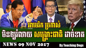 Radio khmer free asian