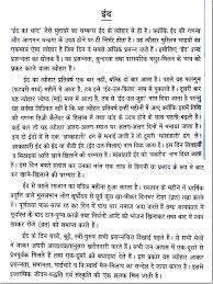 short essay short essay on doordarshan in hindi short essay on  short essay on eid in hindi