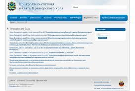 Контрольно счётная палата Приморского края optimo Контрольно счётная палата Приморского края Контрольно счётная палата Приморского края