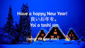 Happy New Years In Japanese Happy New Year In Japanese Kanji Greeting Cards Characters
