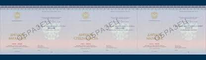 Образцы российских и зарубежных дипломов СтудПроект Образцы дипломов