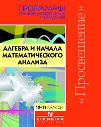 Алгебра и начала математического анализа Программы  Сост Бурмистрова Т А Алгебра и начала математического анализа