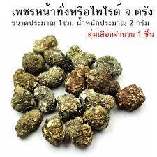 แร่มงคลเพชรหน้าทั่งหรือแร่ไพไรต์ จ.ตรัง (ขนาด 1 ซม.) สุ่มเลือกจำนวน 1 ชิ้น  - ร้านหินราคาส่ง จำหน่ายหินแท้ ราคาปลีก ราคาส่ง หินมงคล หินนำโชค  หินธรรมชาติ : Inspired by LnwShop.com