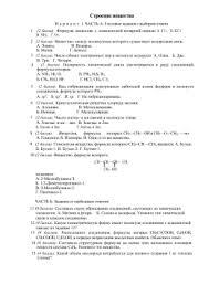 Контрольная работа № Кислородсодержащие органические Строение вещества