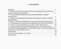 Курсовая Разработка рекомендаций по совершенствованию концепции  Курсовая Разработка рекомендаций по совершенствованию концепции управления персоналом в ОДО Мила Плюс