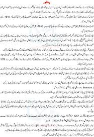 history of peshawar in urdu