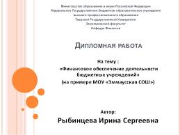 дипломная работа ДИПЛОМНАЯ РАБОТА Министерство образования и науки Российской Федерации Федеральное Государственное бюджетное образовательн