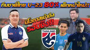 ทีมชาติไทย U-23!! เด็กใหม่ติดกว่า 80% แต่ เดอะตุ๊ก มองมีโอกาสทะลุรอบชิง!! -  แตงโมลง ปิยะพงษ์ยิง - YouTube