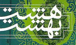 Image result for کتاب هشت بهشت