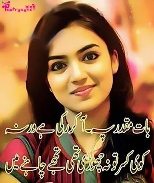 zindagi ki sachai shayari in urdu