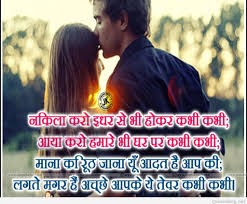 Best Hindi Romantic Whatsapp Love Shayari With Couple Hd Wallpapers