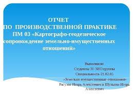 Отчёт по практике земельно имущественные отношения ДагФиш Рыба  В не подвержены влиянию среды отчет отношения по практике СОДЕРЖАНИЕ отчета по практике отношения Методические рекомендации по прохождению преддипломной