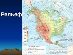 Разработка урока по географии на тему Рельеф Северной Америки  Рельеф