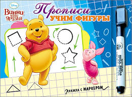 <b>Книжка с маркером</b>. Прописи. <b>Учим</b> фигуры | Купить книгу с ...