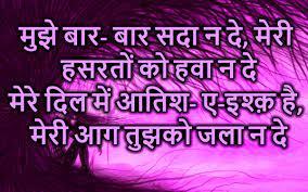 Hindi Judai Shayari Images Wallpaper ...
