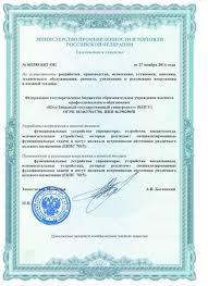 Лицензии и Свидетельства ЮЗГУ КурскГТУ  Сертификат