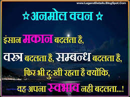 Inspirational Quotes On Life Challenges In Hindi COLLECTION Magnificent Inspirational Sayings About Life Challenges