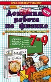 Книга контрольные и самостоятельные работы по физике класс К  Домашняя работа по физике за 7 9 классы к учебникам Физика 7 класс