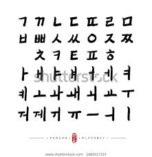 Korean Letters Korean Alphabet Full Set Consonants Vowels Stock Vector