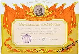 Дипломы грамоты сертификаты Изготовление и печать Изготовление дипломов грамот сертификатов