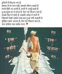 Pin By Mukarram Ali On Hindi Quotes Krishna Quotes Hindi Quotes
