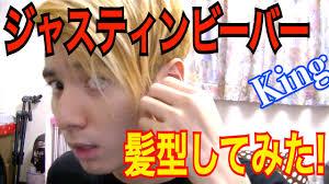 ジャスティンビーバーの髪型にしてもらった Youtube