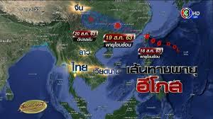อุตุฯเผย 'พายุฮีโกส' ทวีกำลังแรงกระทบไทย เตือนเหนือ-อีสาน เจอฝนตกหนัก -  YouTube