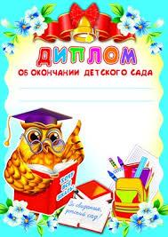 Диплом об окончании детского сада Купить книгу с доставкой my  Предложение сотрудничества · Партнерская программа
