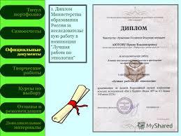 Презентация на тему ПОРТФОЛИО Индивидуальная папка ученика в  14 Титул портфолио Самоотчеты
