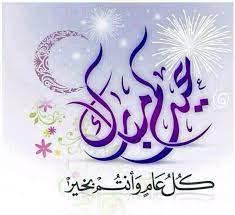 تهنئة عيد الفطر 1442 - أرق وأجمل بطاقات تهاني عيد سعيد باللغة العربية  والإنجليزي Happy Eid al-Fitr