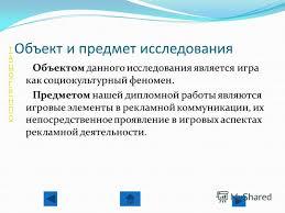 Презентация на тему ТАЦОГРНПСТАЦОГРНПС Соискатель Стефанюк К О  8 ТАЦОГРНПСТАЦОГРНПС
