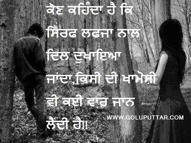 sad shayari punjabi love