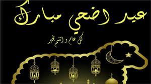 عيد أضحى مبارك سعيد وكل عام وأنتم بخير 2021 – جربها