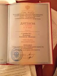 Нашему директору дали вышку  Директор Северной околицы Анастасия Рогачева получила высшее образование И не просто корочку а красный диплом Ни одной оценки кроме пятерок