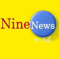 NineNews ข่าววันนี้ - YouTube