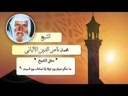 ما حكم صيام يوم عرفه إذا صادف يوم السبت .؟ - فيديو Dailymotion