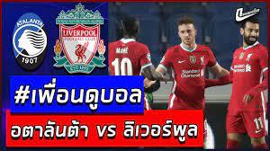 ลุ้นสด! อตาลันต้า vs ลิเวอร์พูล UCL | Atalanta vs Liverpool |  #เพื่อนดูบอล+หลังเกม - YouTube